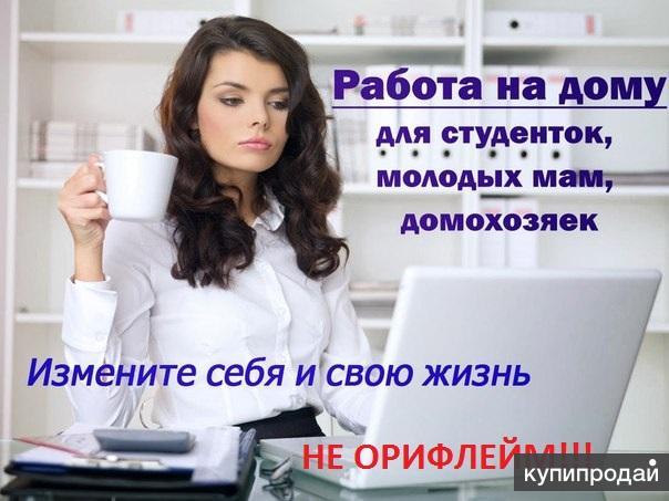 Работа для домохозяек на дому в интернете
