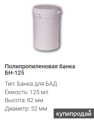 Предлагает пластиковую тару.