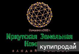 Иркутская земельная компания