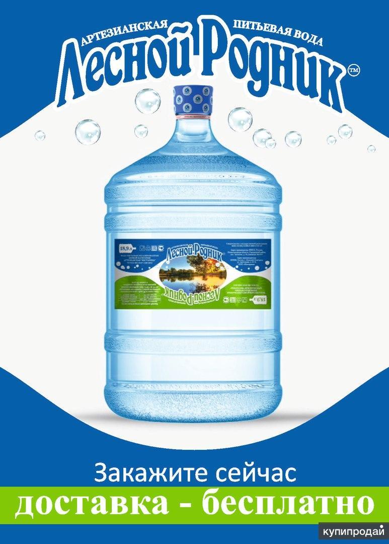 Доставка артезианской бутилированной воды