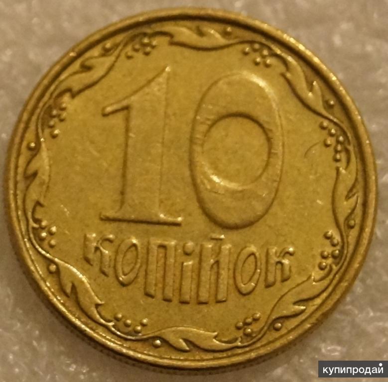 10 копеек 2006 Украина