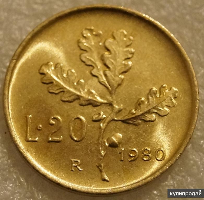 20 лир 1980 Италия