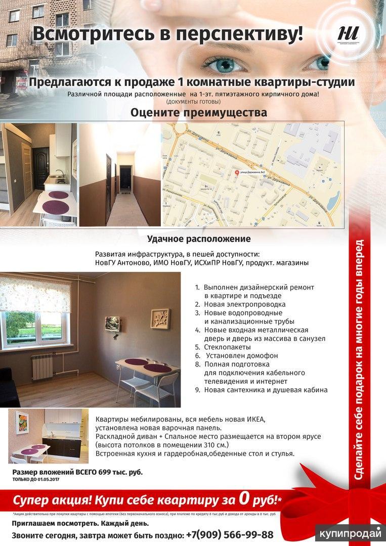 Предлагаются к продаже 1-к КВАРТИРА-СТУДИЯ, 14 м2, 1/5 эт.