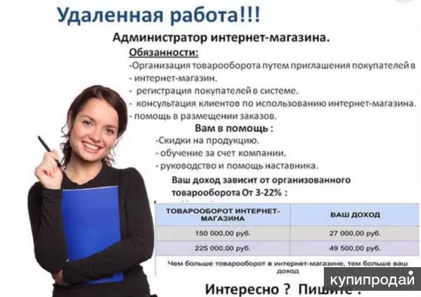 Удаленная работа на дому резюме ищу работу бухгалтера удаленно
