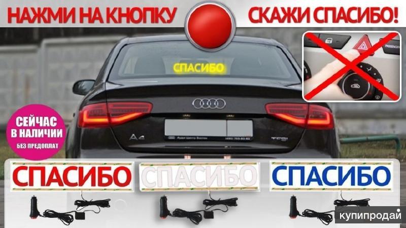 Интерактивная табличка для автомобиля СПАСИБО