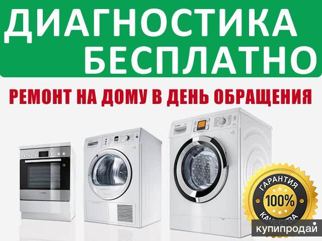 Ремонт стиральных машин и электроплит на дому