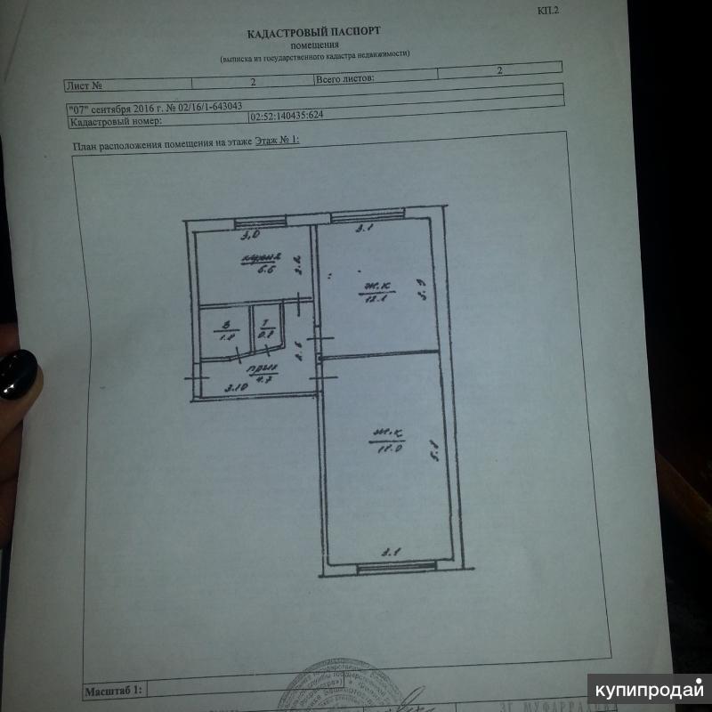 Продам квартиру в центре Чишмов