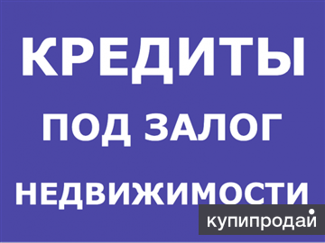 Частное кредитование под залог недвижимости в Ростове на Дону