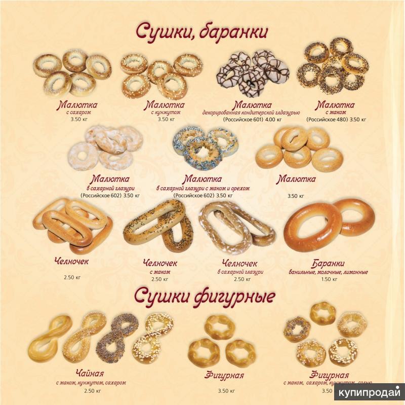 """Продаем печенье """"Мария"""", сушки, сухари, соломку"""