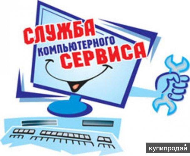 Мастер по ремонту компьютеров краснодар на дому краснодар