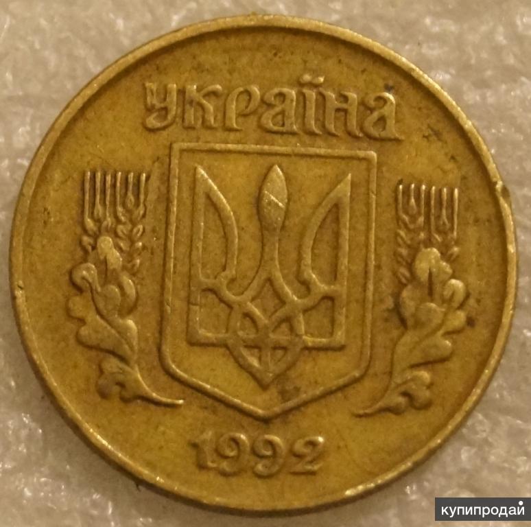 10 копеек 1992 Украина