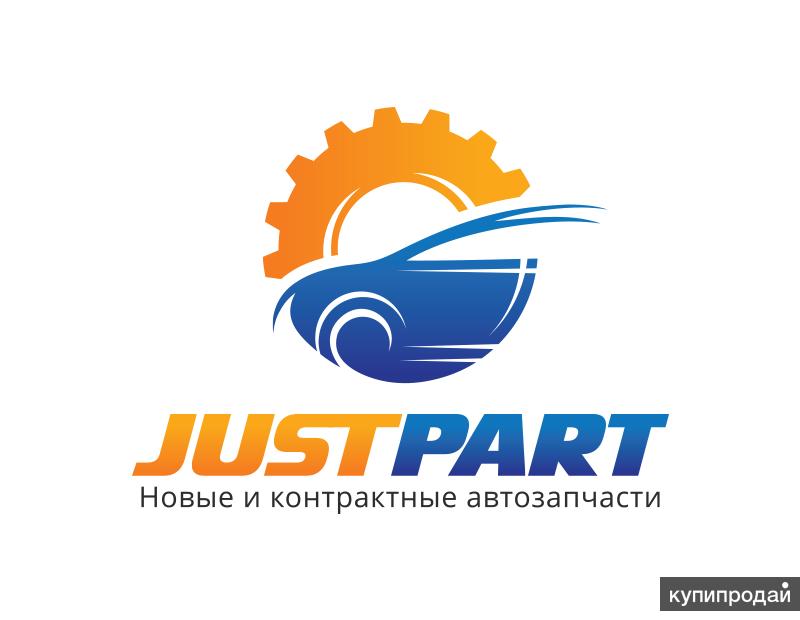 Новые и контрактные автозапчасти JUSTPART