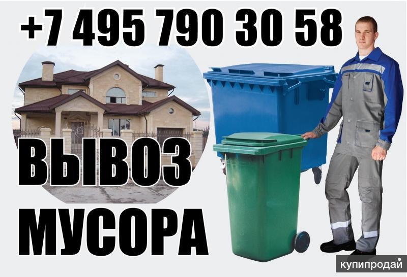 Вывоз мусора(отходов)