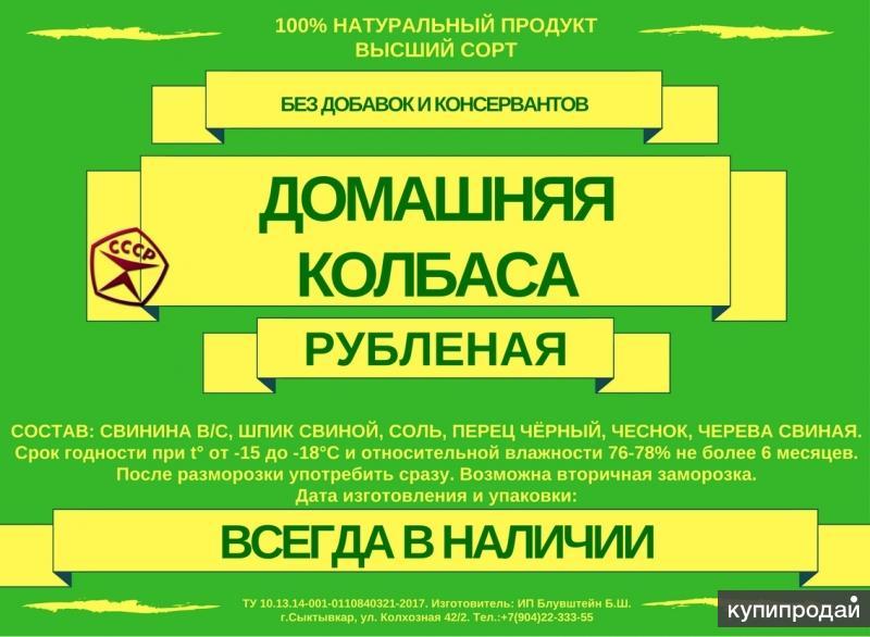 """""""Домашняя колбаса"""" рубленая п/ф"""