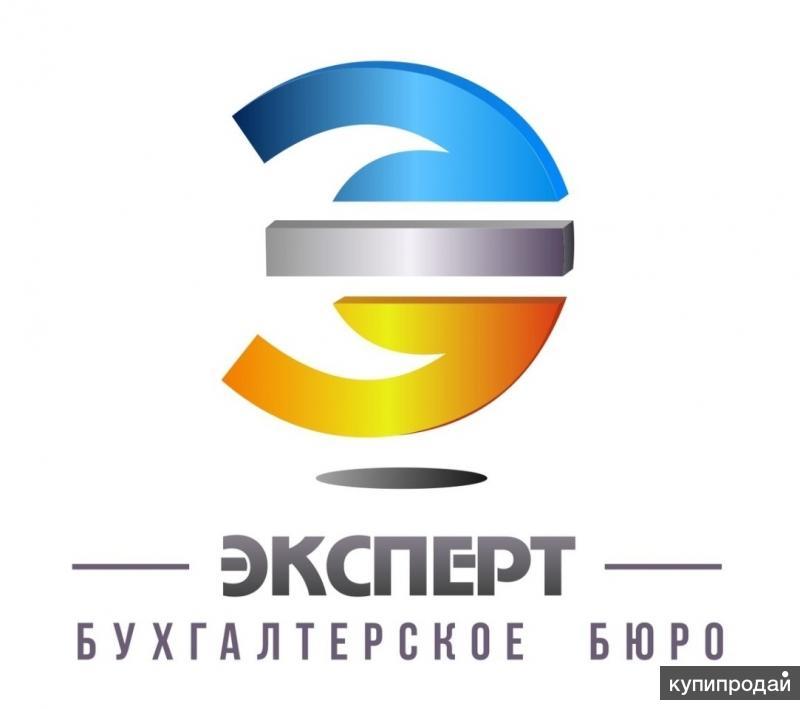 """Бухгалтерское бюро """"Эксперт"""""""