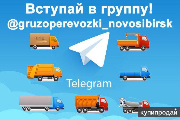 Грузоперевозки сервис автодиспетчер в Telegram