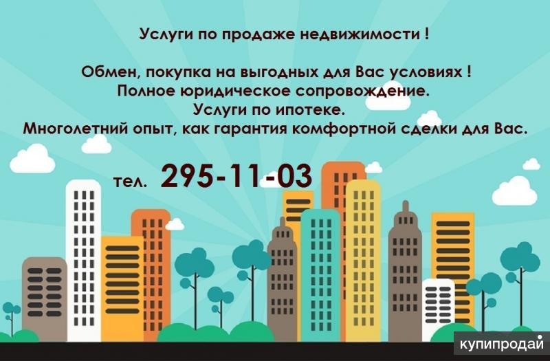 Помогу  Вам выгодно купить или  продать квартиру в Красноярске.