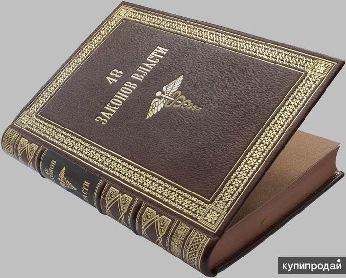 48 законов власти Р.Грин - нат.кожа. Подарочное издание