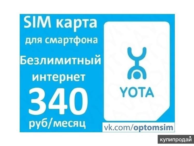 Безлимитный интернет Yota по РФ