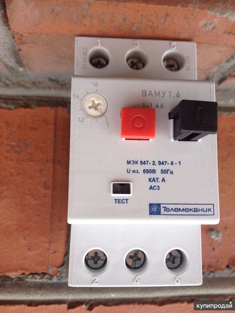 продам Автомат защиты ВАМУ 1,0-1,6А, Германия,автоматический выключатель