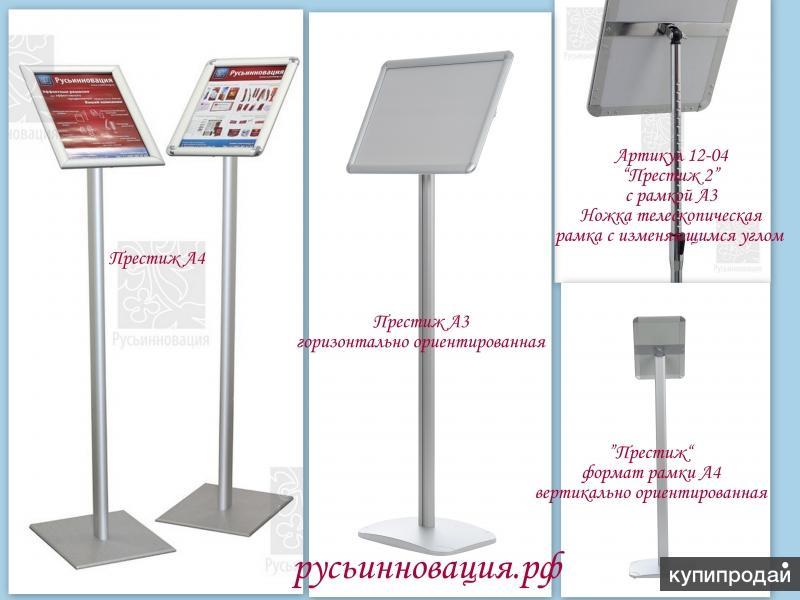 Напольные рекламные стойки с доставкой в Крым. Выгодные цены!