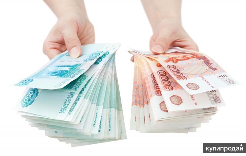 Деньги под залог саратов