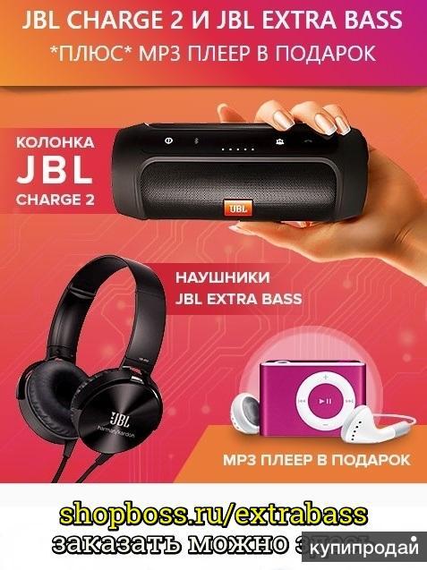 Колонка JBL Charge 2, Наушники JBL EXTRA BASS и mp3 плеер в подарок