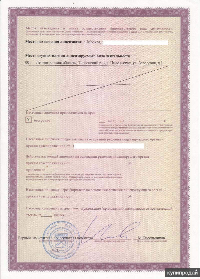 ООО с лицензией