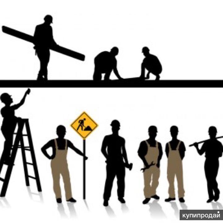 рабочие , подсобники, грузчики