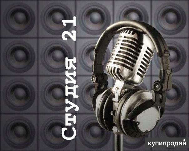 Индивидуальная песня в подарок или на свадьбу. (studio21)