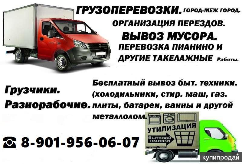 ГРУЗОПЕРЕВОЗКИ ОМСК 89019560607 ЗАКАЗ ГАЗЕЛИ