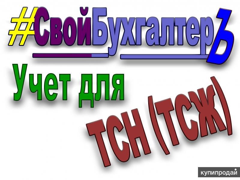 СвойБухгалтерЪ - Учет для ТСН/ТСЖ