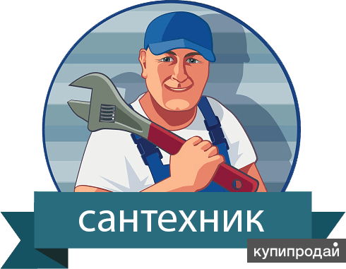 Сантехник сварщик