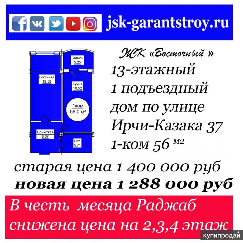 1-к квартира, 56 м2, 3/13 эт.