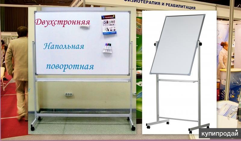 Напольные поворотные магнитно-маркерные доски с доставкой в Смоленскую обл.