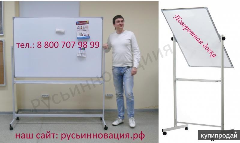 Напольные поворотные магнитно-маркерные доски с доставкой на Чукотку