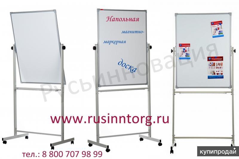 Напольные поворотные магнитно-маркерные доски с доставкой в  Домодедово