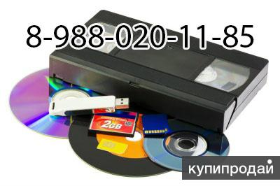 Оцифровка видеокассет в Волгограде