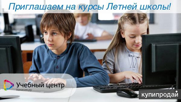 Приглашаем детей на курсы Летней школы