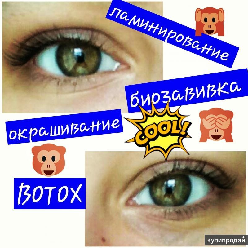 Ламинирование ресничек+биозавивка+окрашивание +Botox