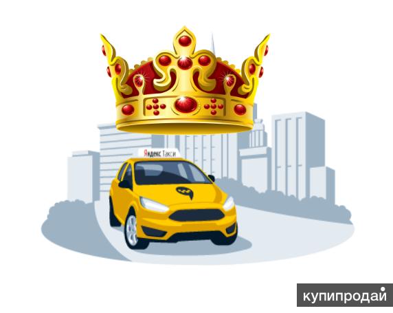 Работа в Yandex такси на брендированном авто.