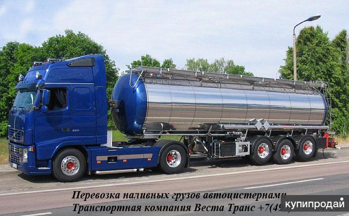 Грузоперевозки автоцистернами цена по России
