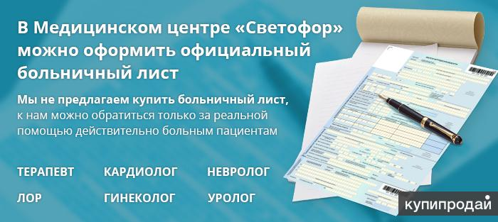 Больничный лист в Санкт-Петербурге