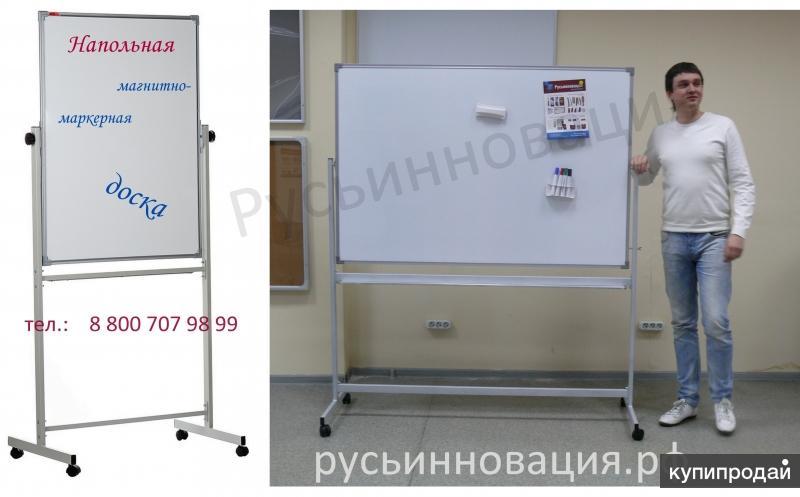 Напольные поворотные магнитно-маркерные доски с доставкой в Пушкино