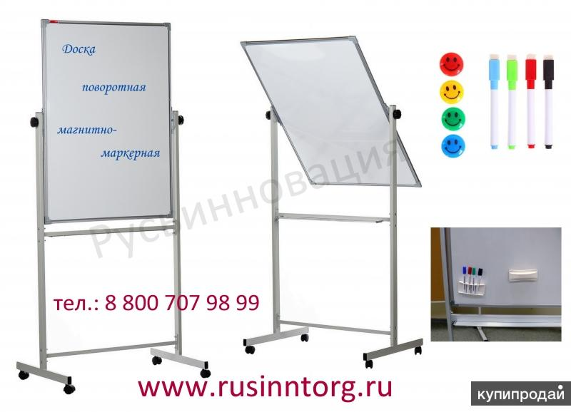 Напольные поворотные магнитно-маркерные доски с доставкой в Сергиев Посад