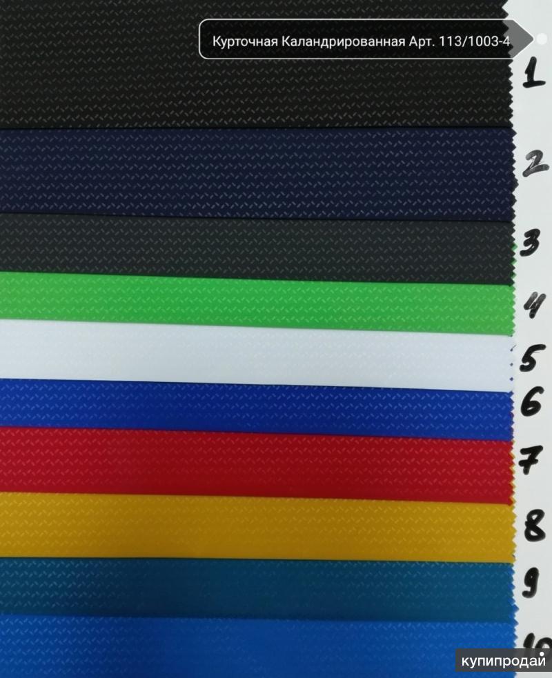 Ткань Курточная каландрированная оптом арт. 113/1003-4