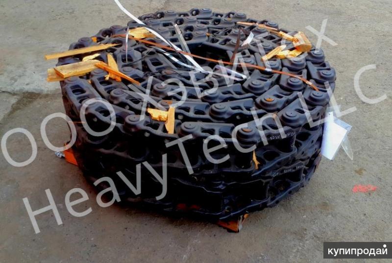Гусеничная цепь 48 звеньев Hyundai, Komatsu, Hitachi, Doosan