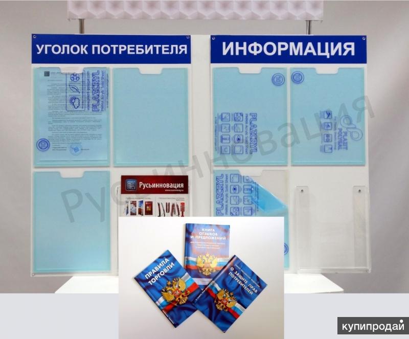 Информационные стенды и Уголки Потребителя с доставкой в Дмитров!