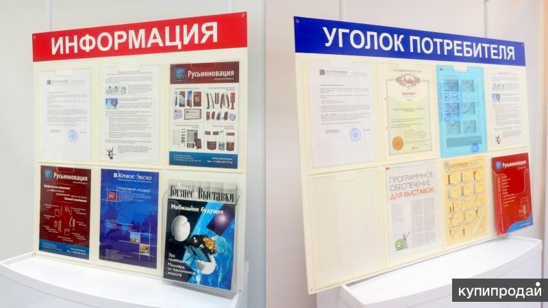 Информационные стенды и Уголки Потребителя с доставкой в Домодедово.Выгодно!