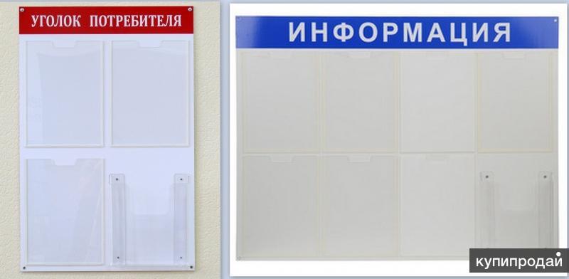 Информационные стенды и Уголки Потребителя с доставкой в Жуковский